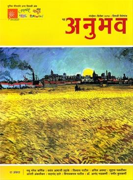 Anubhav 2014