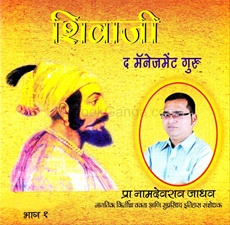 Shivaji The Management Guru Bhag 1(CD)