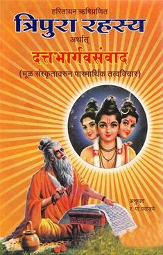 Tripura Rahasya Arthat Dattabhargavsanvad