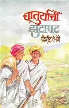 Chaturyachi Zatapat