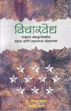 Vicharvedh Bhag 1