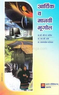 Arthik Va Manavi Bhugol