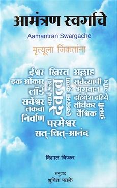 Amantran Swargache