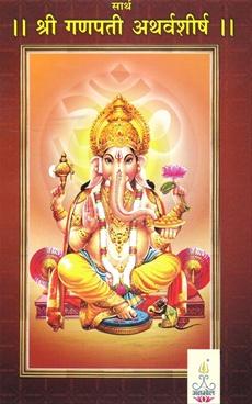 Shri Ganapati Artharvashirsha