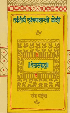Tarktirtha Lakshmanshastri Joshi