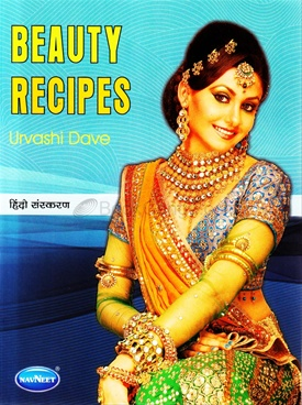 Beauty Recipes (Hindi)