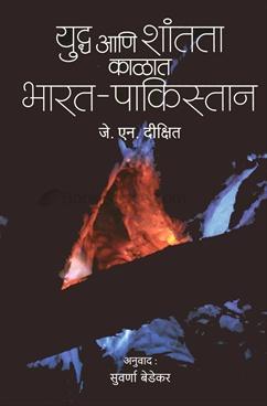 Yuddha Ani Shantata Kalat Bharat - Pakistan