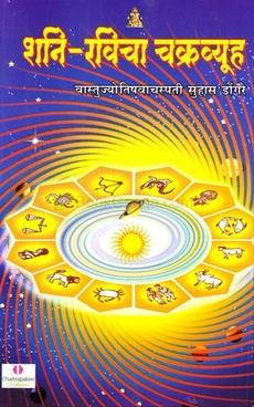 Shani - Ravicha Chakravyuh