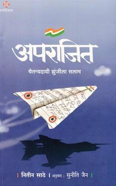 Aprajit Chaitnyadai Zunjila Salam