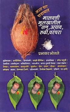 Malavani Mulkhatil San, Utsav, Rudhi, Parmpara