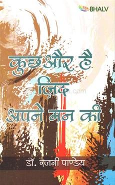 Kuch Aur Hai Jid Apane Man Ki