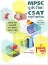 MPSC पूर्वपरीक्षा CSAT मार्गदर्शक