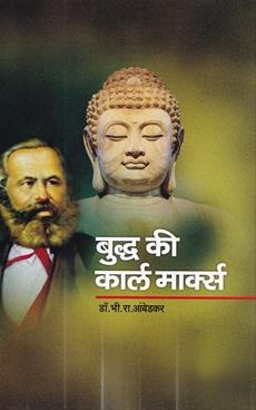 Buddha Ki Karl Marx