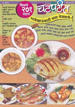 Masekhaunsathi Mast Mejvani Fishache 201 Padarth