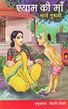Shyam Ki Maa