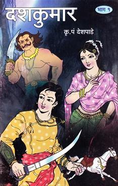 Dashakumar Bhag 1 Te 5