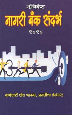 Nagari Bank Sandarbh 2020