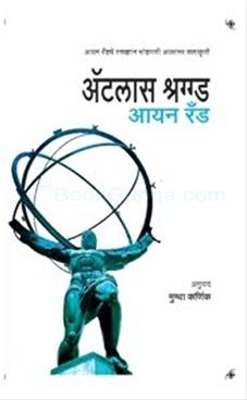 Atlas Shragad (Marathi)