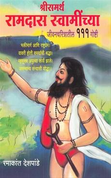 Shreesamarth Ramdas Swaminchya Jivanatil 111 Goshti