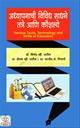 अध्यापनाची विविध साधने तंत्रे आणि कौशल्ये