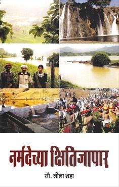Narmadechya Kshitijapar