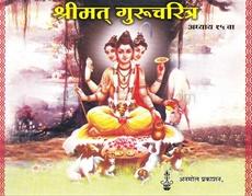 Shrimat Gurucharitra (Adhyay 15 Va)