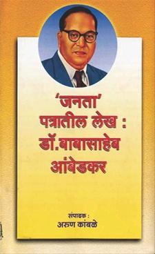 Janata Patratil Lekh
