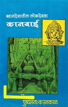 Khandeshatil Lokdevata Kanbai