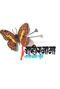 Jahiranama