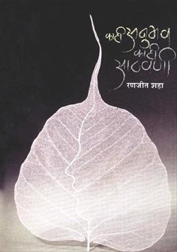 Kahi Anubhav Kahi Aathvani