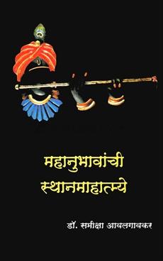 Mahanubhavanchi Sthanmahatmye