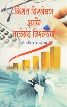 Kimmat Vishleshan Ani Taleband Vishleshan