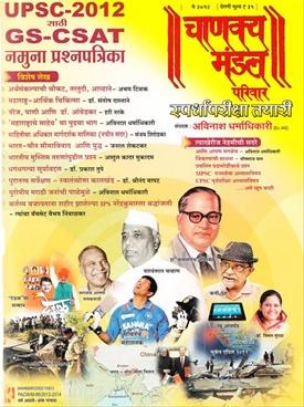 UPSC - 2012 Sathi GS - CSAT Namuna Prashnapatrika (May 2012)