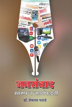 Jansamvad Swaroop va Karyapaddhati