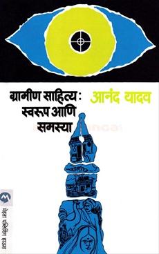 Gramin Sahitya : Swarup Ani Samasya