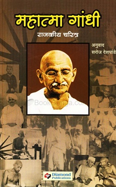 Mahatma Gandhi Rajakiy Charitra