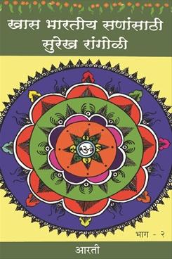 Khas Bhartiy Sanansathi Surekh Rangoli 2