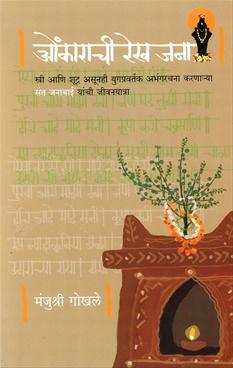 Omkarachi Rekh Jana