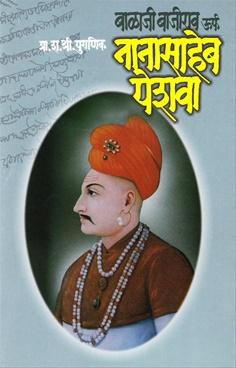 Balaji Bajirao Urfa Nanasaheb Peshva