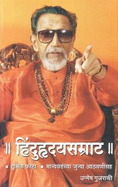 Hinduhrudaysamrat