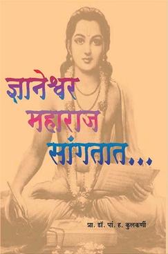 Dnyaneshwar Maharaj Sangatat