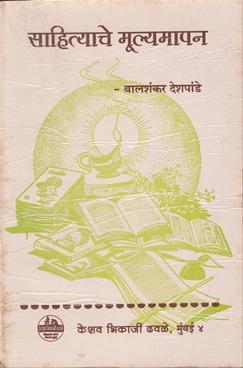 Sahityache Mulyamapan