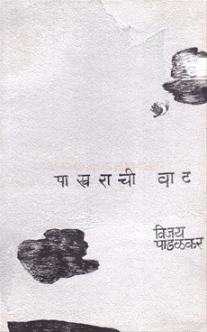 Pakharachi Vaat
