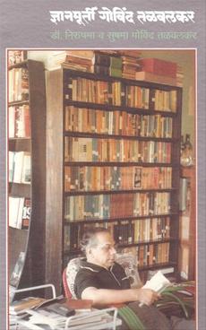 Dnyanmurti Govind Talwalkar