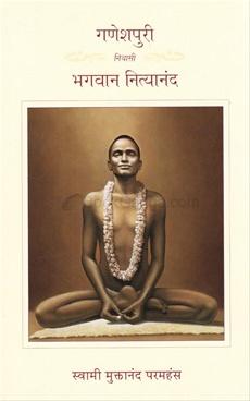 Ganeshpuri Nivasi Bhagvan Nityanand