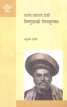 Vishnushatri Chiplunkar