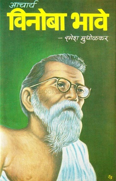 Acharya Vinoba Bhave