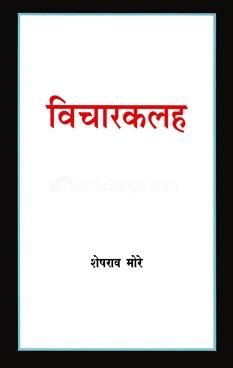 Vicharkalah Bhag 2