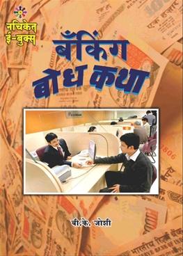 Banking Bodhkatha