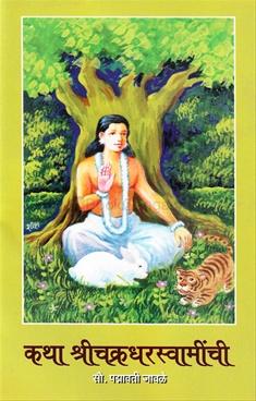 Katha Chakradhar Swaminchi